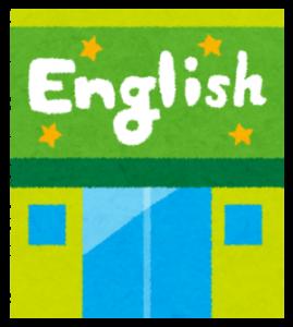 英会話の学習