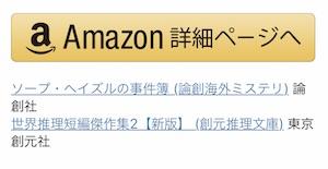 AMPページのAmazon商品リンク