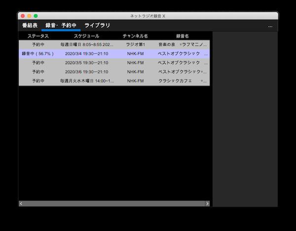 ネットラジオ録音 X の画面(その2)