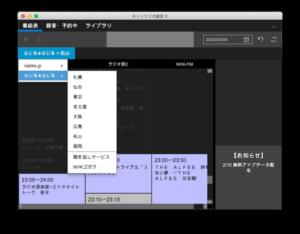 ネットラジオ録音 X の画面(その3)