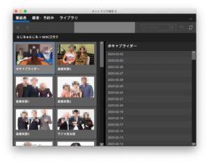 ネットラジオ録音 X の画面(その4)