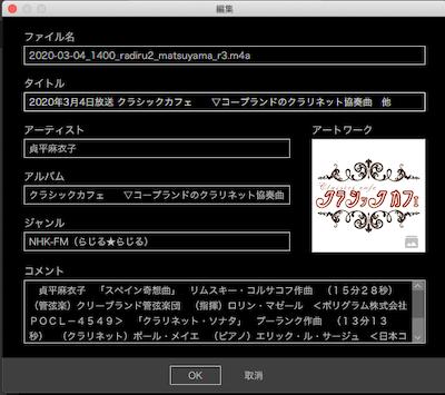 ネットラジオ録音 X の画面(その6)