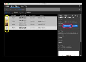 ネットラジオ録音 X2 の画面(その1)