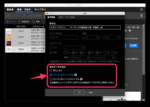 ネットラジオ録音 X2 の画面(その2)