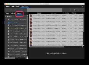 ネットラジオ録音 X2 の画面(その3)