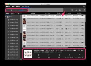 ネットラジオ録音 X2 の画面(その4)