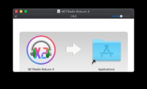 ネットラジオ録音 X2 へアップデート(その1)