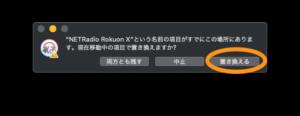 ネットラジオ録音 X2 へアップデート(その2)