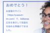 yuseum-tm.comでAdSense広告の表示準備完了のお知らせ